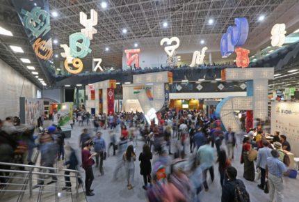 ¡Una más! La FIL de Guadalajara se realizará de manera virtual